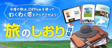 旅のしおり特集 - 今度の旅は、Office を使ってわくわく感をアップさせよう!