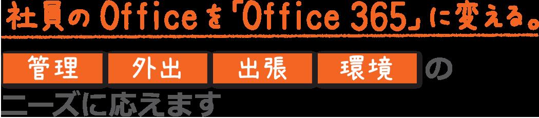 社員の Office を「 Office 365 」に変える。管理 外出 出張 環境 のニーズに応えます