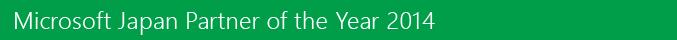 Microsoft Partner of the Year 2014 Japan Award