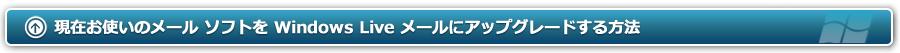 現在お使いのメール ソフトを Windows Live メールにアップグレードする方法