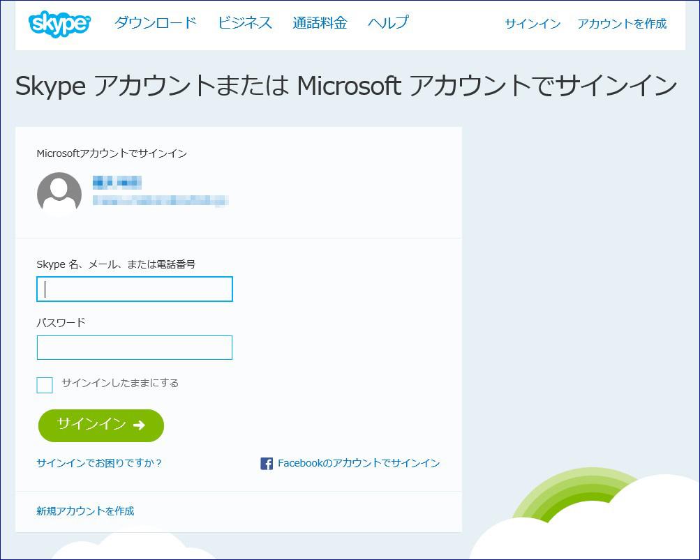 スカイプ マイクロソフト アカウント