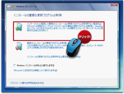 Windows 7 アップグレード方法 2