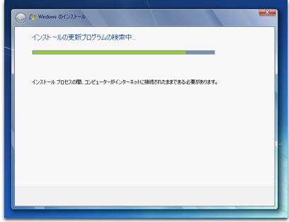 Windows 7 アップグレード方法 3