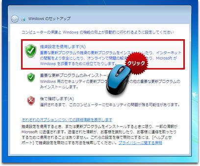 Windows 7 アップグレード方法 9