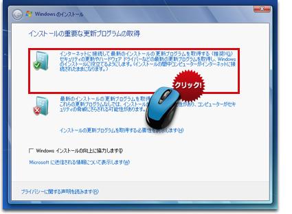 Windows 7 新規インストール方法 2