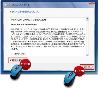 Windows 7 新規インストール方法 4