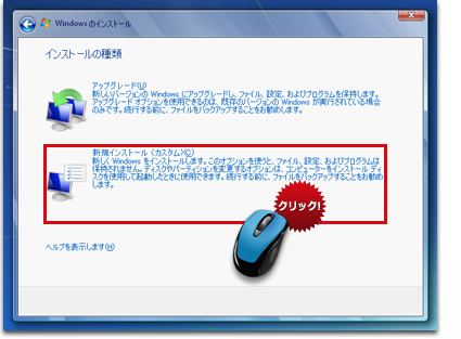 Windows 7 新規インストール方法 5