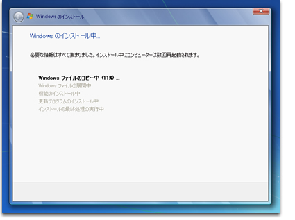 Windows 7 新規インストール方法 8