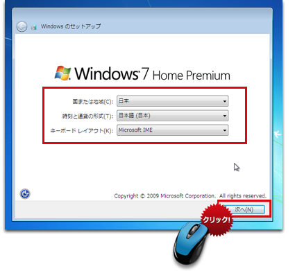 Windows 7 新規インストール方法 10