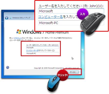 Windows 7 新規インストール方法 11