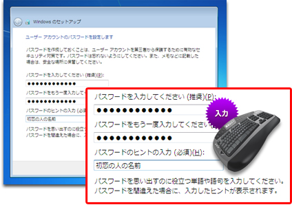 Windows 7 新規インストール方法 12