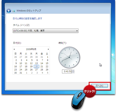 Windows 7 新規インストール方法 15