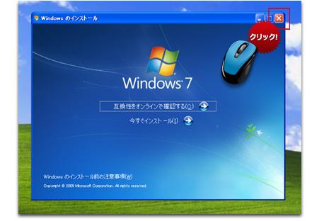 Windows 転送ツールのデータ復元方法 1