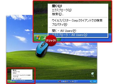 Windows 転送ツールのデータ復元方法 2