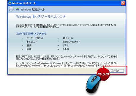 Windows 転送ツールのデータ復元方法 4