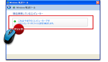 Windows 転送ツールのデータ復元方法 5
