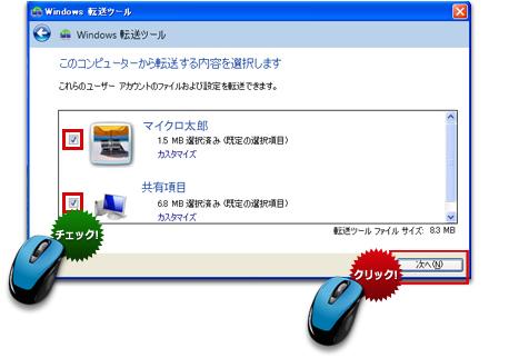 Windows 転送ツールのデータ復元方法 6