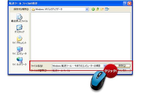 Windows 転送ツールのデータ復元方法 8