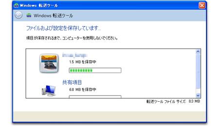 Windows 転送ツールのデータ復元方法 9