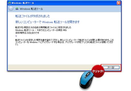 Windows 転送ツールのデータ復元方法 11