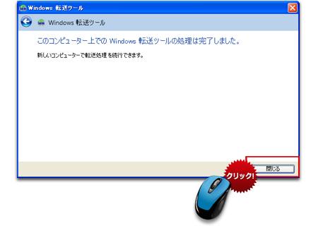 Windows 転送ツールのデータ復元方法 10