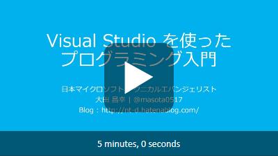 動画: Visual Studio を使ったデスクトップ アプリ開発入門