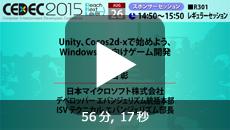 動画: CEDEC 2015 Unity, Cocos2d-x で始めよう、Windows 10 向けゲーム開発