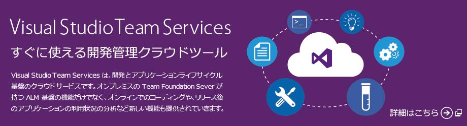 挿絵:Visual Studio Team Services すぐに使える開発管理クラウドツール