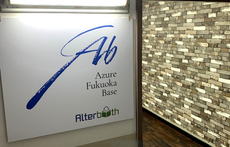 Azure Base 福岡の画像