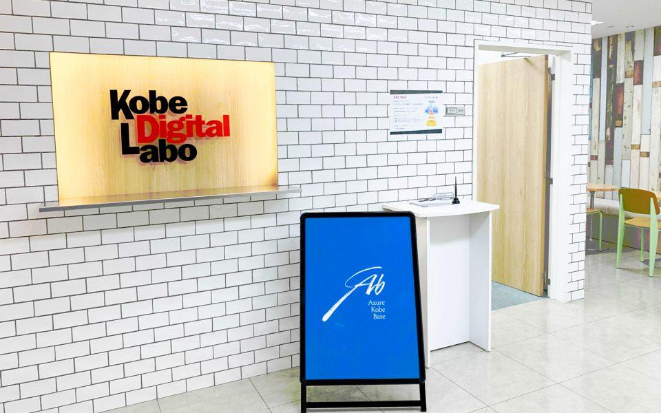 Azure Base 神戸の画像