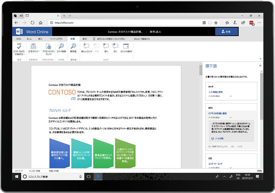 Word Online で使用されている Acronyms 機能を示すスクリーンショット。