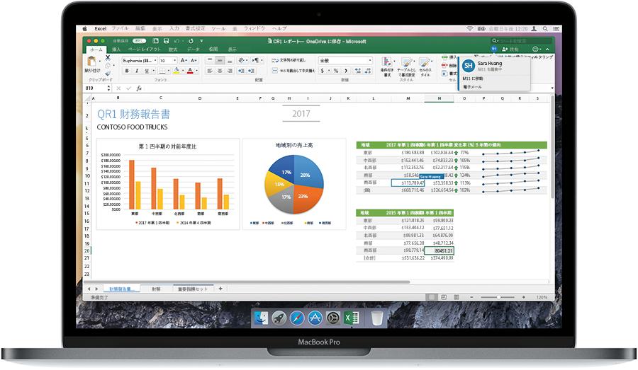 Excel で財務報告書を表示したノート PC の画像。