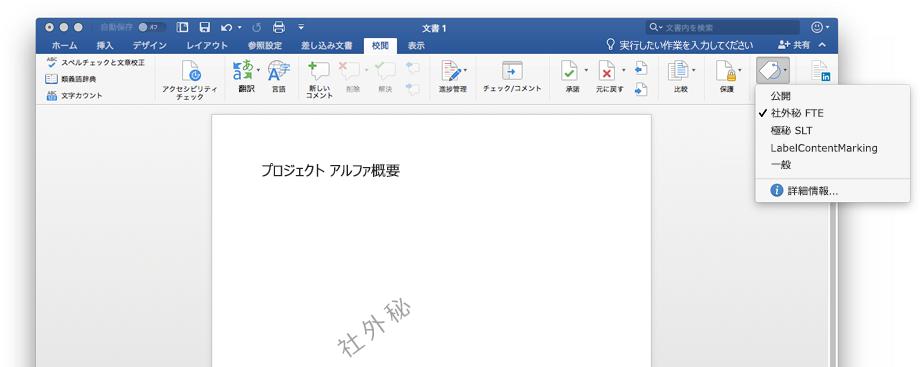 社外秘の文書が、そのことを示す透かしと共に Word に表示されているスクリーンショット。