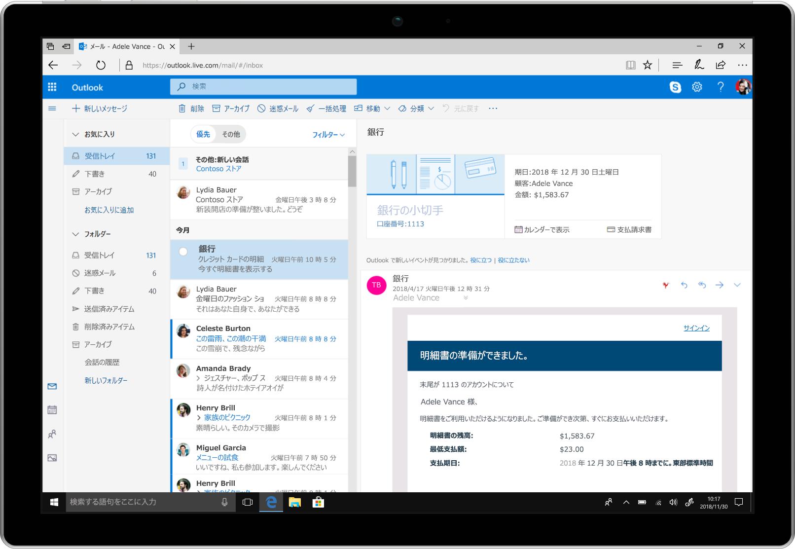 Outlook で請求への支払いリマインダーが表示されているタブレット。