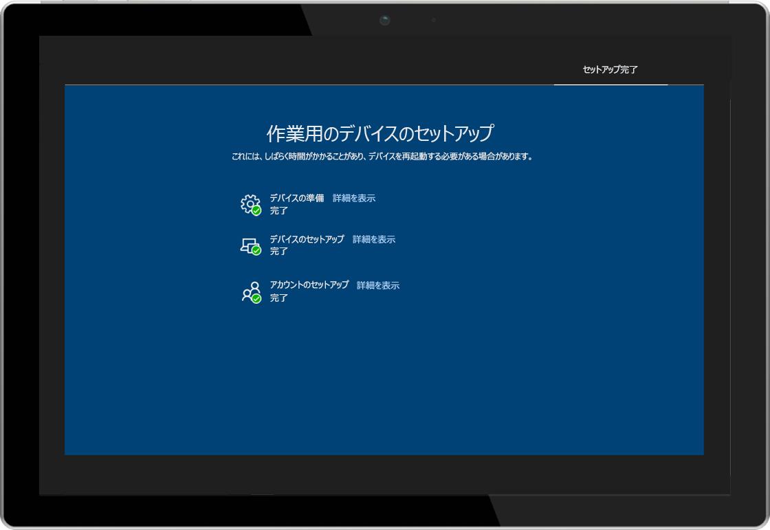 Windows AutoPilot の登録ステータスのページが表示されているタブレットの画像