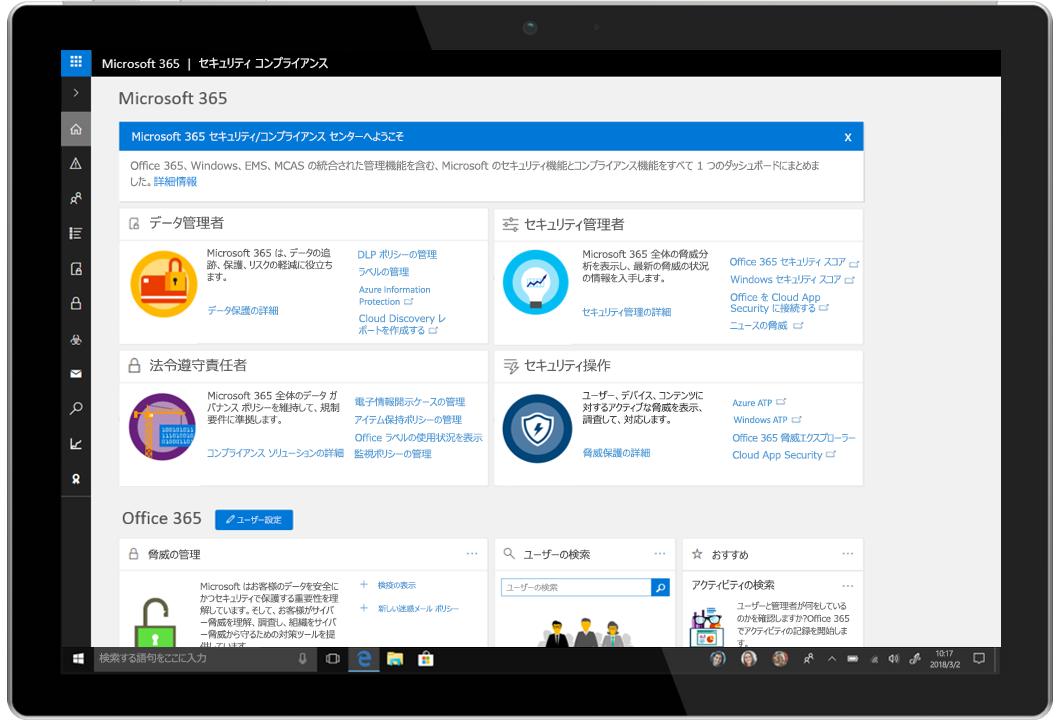 Microsoft 365 セキュリティ/コンプライアンス センターが表示されているタブレットの画像。