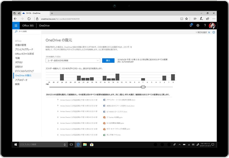 OneDrive のファイル復元機能が表示されているスクリーンショット。