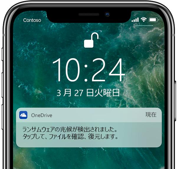 スマートフォンに表示されているランサムウェア検出と復旧の画面のスクリーンショット。