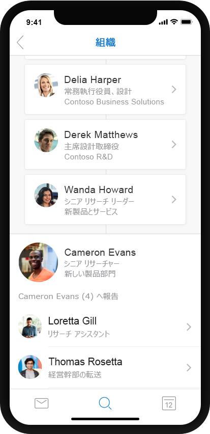 Outlook の [組織] 機能が表示されている携帯電話