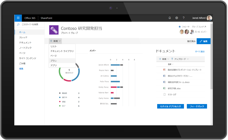 SharePoint に表示された Planner プランのスクリーンショット。
