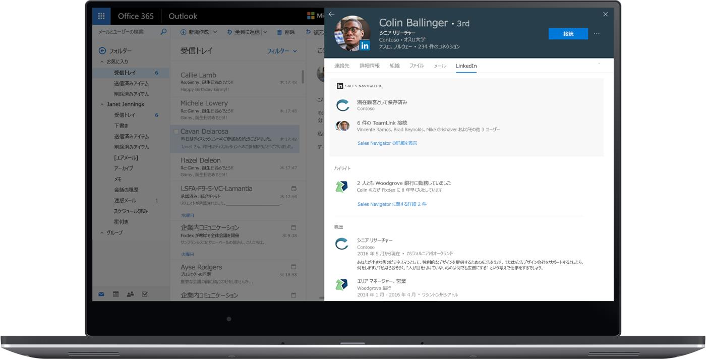 Web 版 Outlook に直接表示された LinkedIn Sales Navigator 情報のスクリーンショット。