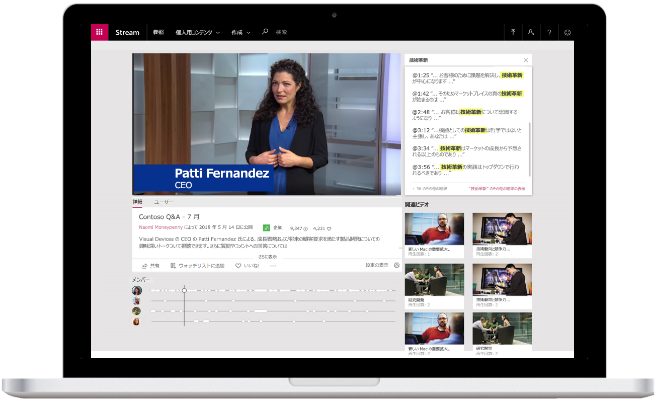 Microsoft Stream で共有された動画を表示しているスクリーンショット。