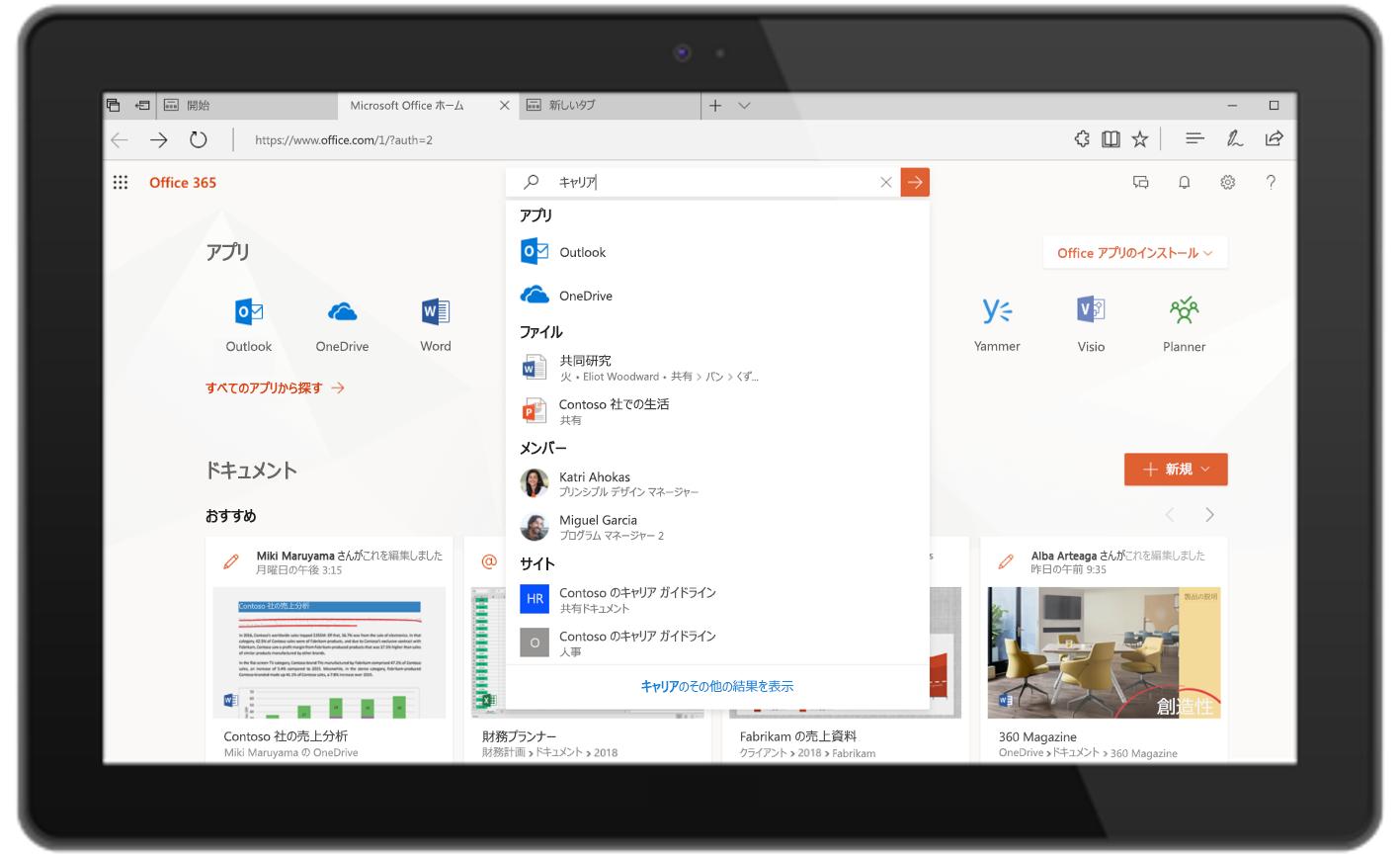Office.com における Microsoft Search を示す画像。