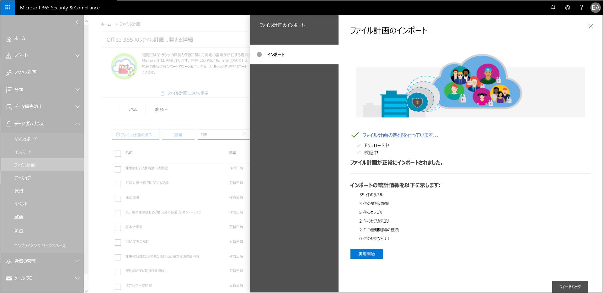 セキュリティとコンプライアンスでファイルのインポートを確認している画像。
