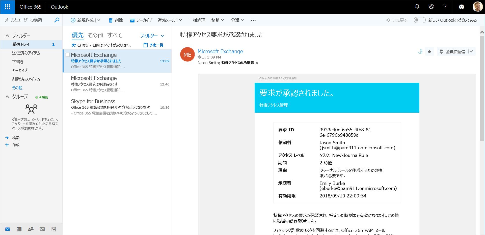 Outlook で承認された特権アクセス リクエストの画像。
