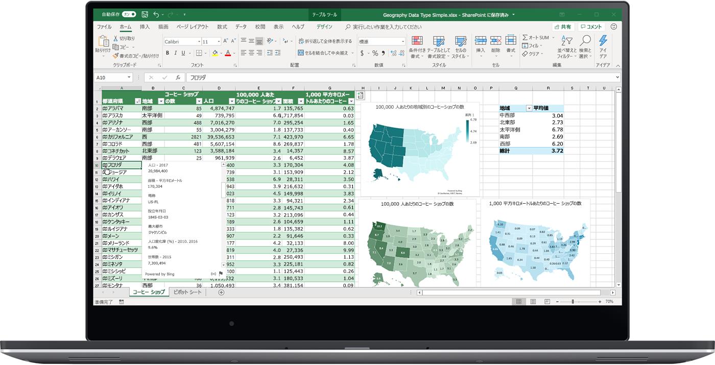 """Excel の """"地理"""" データ型を示す画像"""