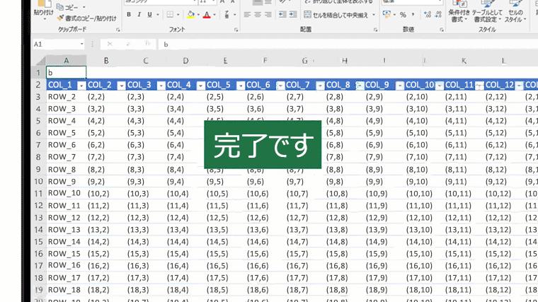 Excel の LOOKUP 関数を示すアニメーション画像