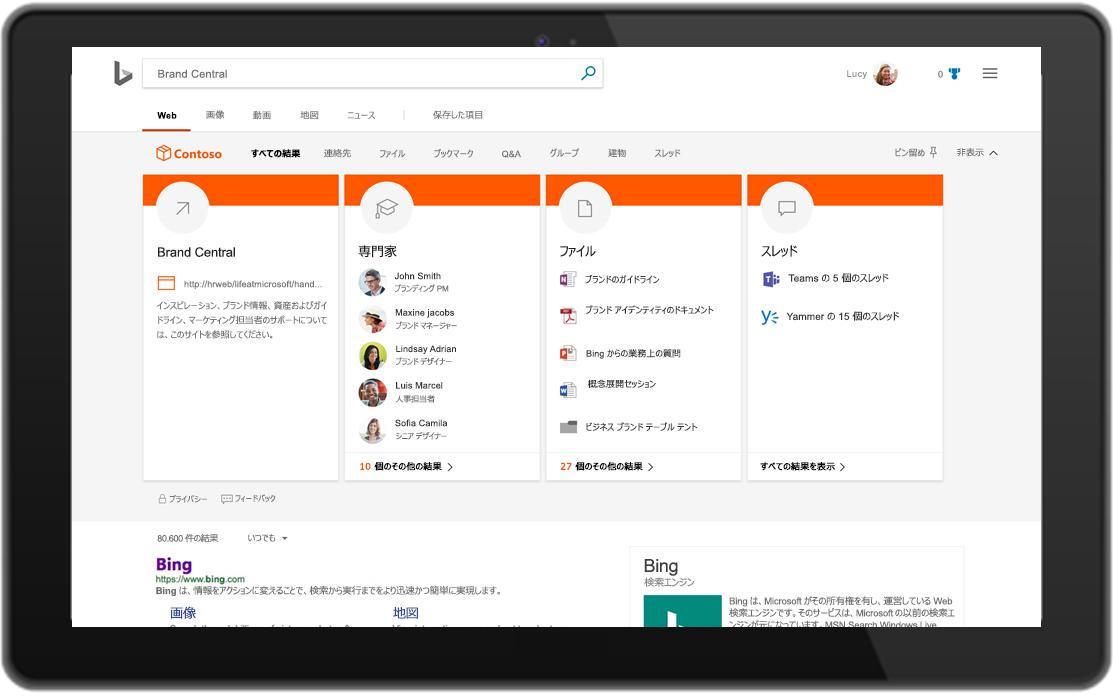Bing.com での Microsoft Search を示す画像。
