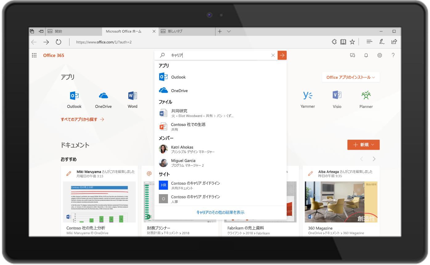 Office.com での Microsoft Search を示す画像。