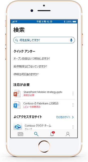 SharePoint モバイル アプリを使用しているモバイル デバイスを示す画像。